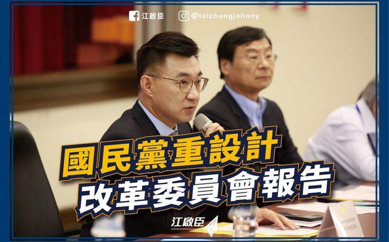 Chiang_reform